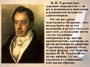 Н. И. Тургенев был суровым моралистом — не все в пушкинском поведении и пушк