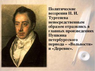 Политические воззрения Н. И. Тургенева непосредственным образом отразились в