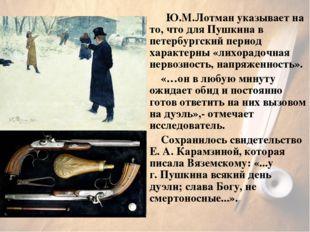 Ю.М.Лотман указывает на то, что для Пушкина в петербургский период характерн