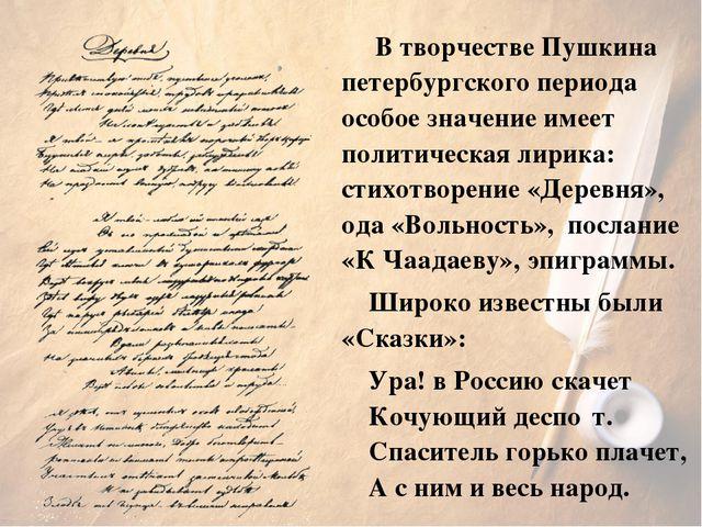 В творчестве Пушкина петербургского периода особое значение имеет политическ...