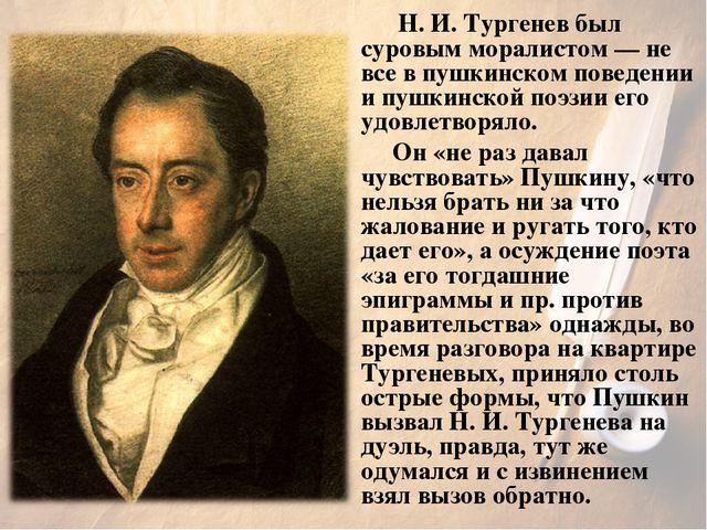Н. И. Тургенев был суровым моралистом — не все в пушкинском поведении и пушк...