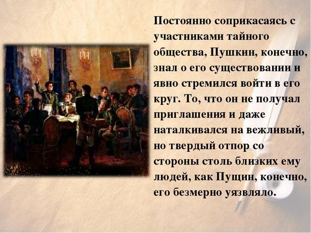 Постоянно соприкасаясь с участниками тайного общества, Пушкин, конечно, знал...