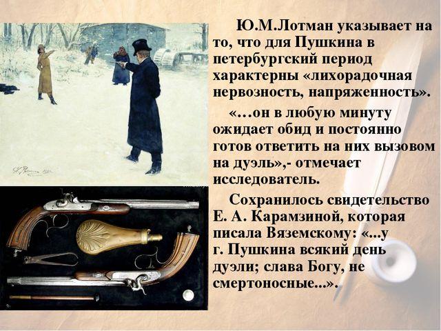 Ю.М.Лотман указывает на то, что для Пушкина в петербургский период характерн...