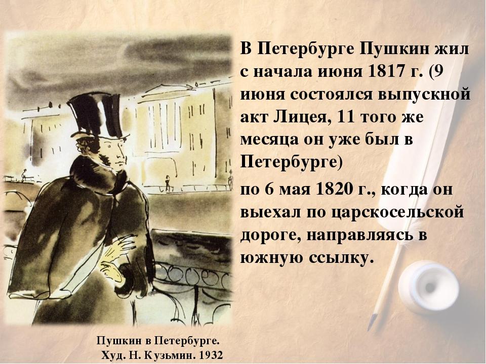 В Петербурге Пушкин жил с начала июня 1817г. (9 июня состоялся выпускной акт...