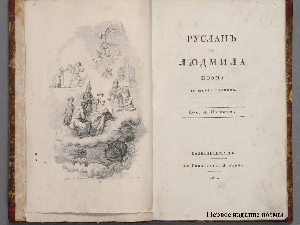 Первое издание поэмы