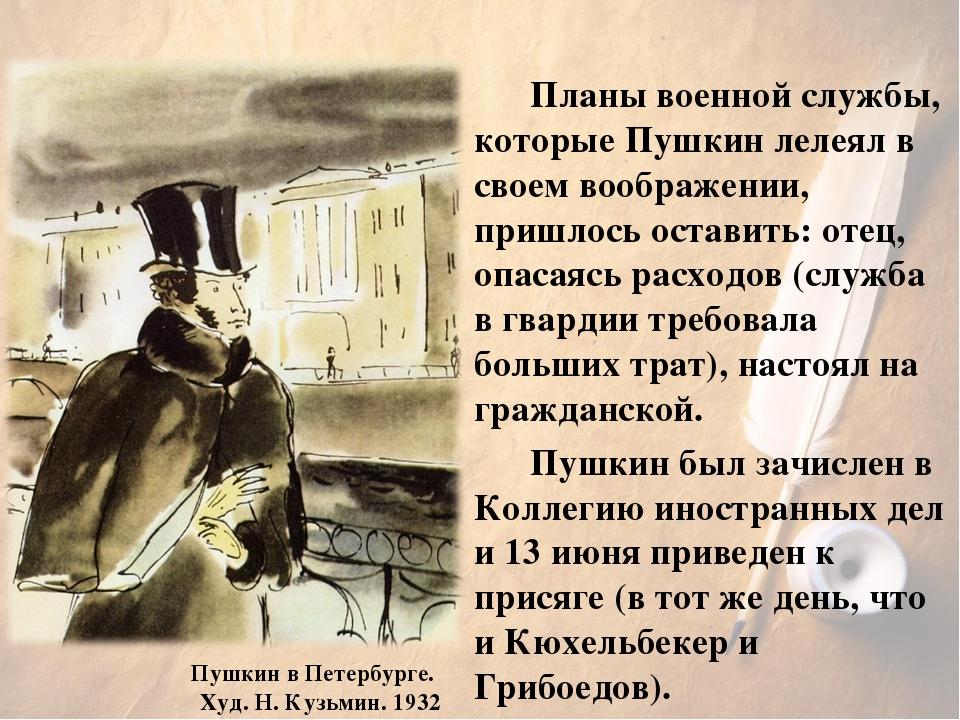 Планы военной службы, которые Пушкин лелеял в своем воображении, пришлось ос...