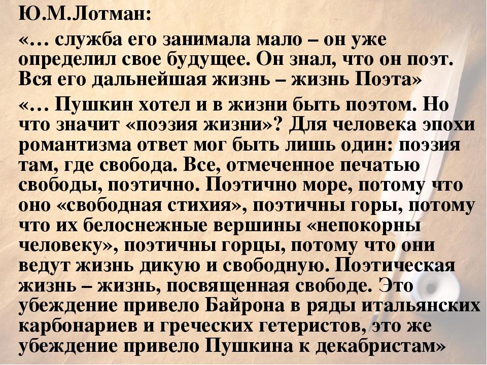 Ю.М.Лотман: «… служба его занимала мало – он уже определил свое будущее. Он з...