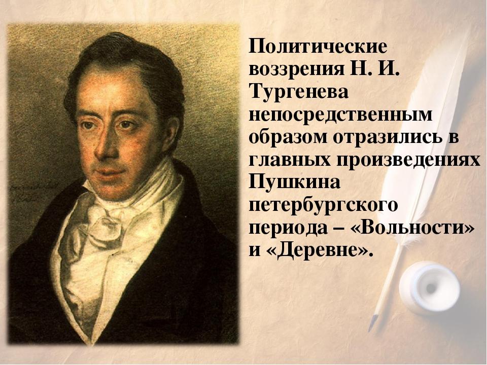 Политические воззрения Н. И. Тургенева непосредственным образом отразились в...