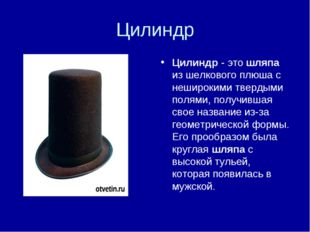 Цилиндр Цилиндр - это шляпа из шелкового плюша с неширокими твердыми полями,