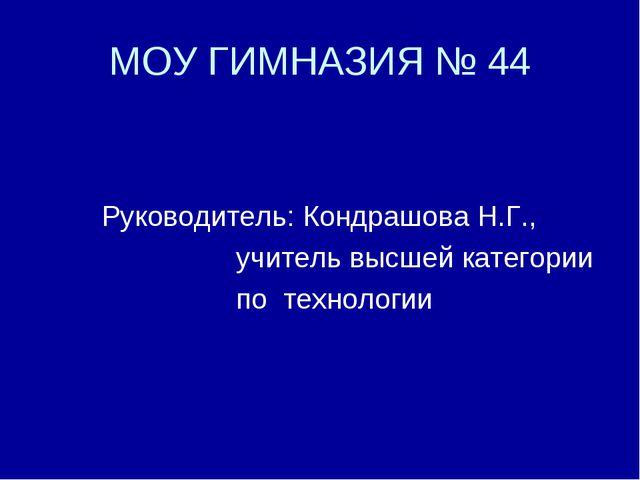 МОУ ГИМНАЗИЯ № 44 Руководитель: Кондрашова Н.Г., учитель высшей категории по...