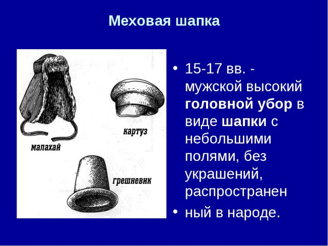 Меховая шапка 15-17 вв. - мужской высокий головной убор в виде шапки с неболь...