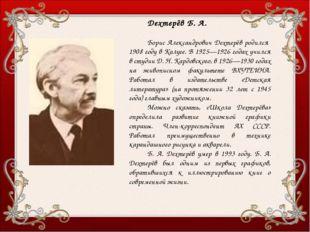 Дехтерёв Б. А. Борис Александрович Дехтерёв родился 1908 году в Калуге. В 192