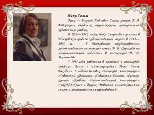 Ника Гольц Отец — Георгий Павлович Гольц, ученик В. А. Фаворского, академик а