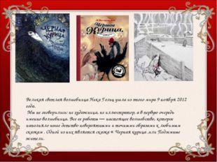 Великая светлая волшебница Ника Гольц ушла из этого мира 9 ноября 2012 года.