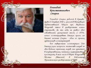 Геннадий Константинович Спирин Геннадий Спирин родился в Орехово-Зуево 25 де