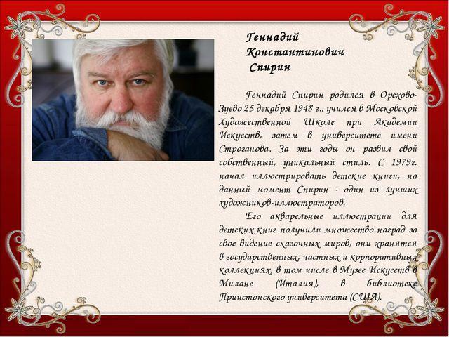 Геннадий Константинович Спирин Геннадий Спирин родился в Орехово-Зуево 25 де...
