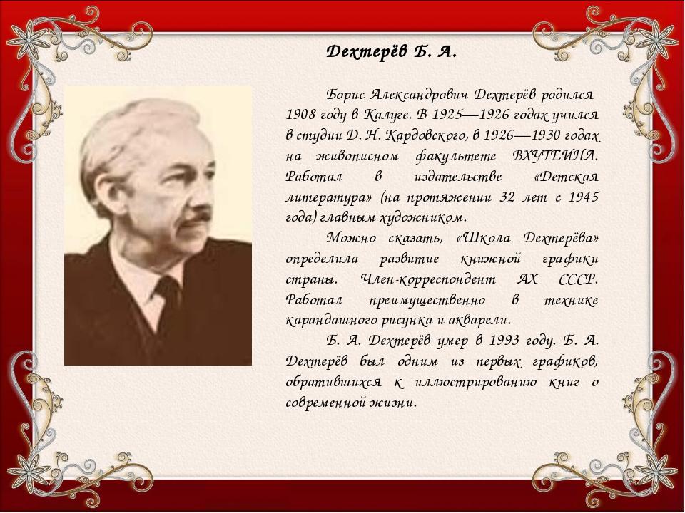 Дехтерёв Б. А. Борис Александрович Дехтерёв родился 1908 году в Калуге. В 192...