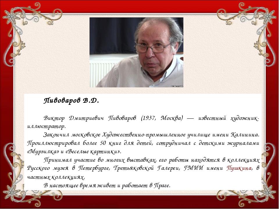 Пивоваров В.Д. Виктор Дмитриевич Пивоваров (1937, Москва) — известный художни...