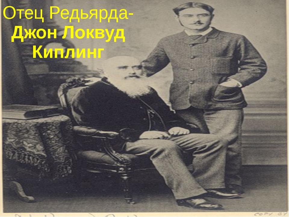 Отец Редьярда-Джон Локвуд Киплинг