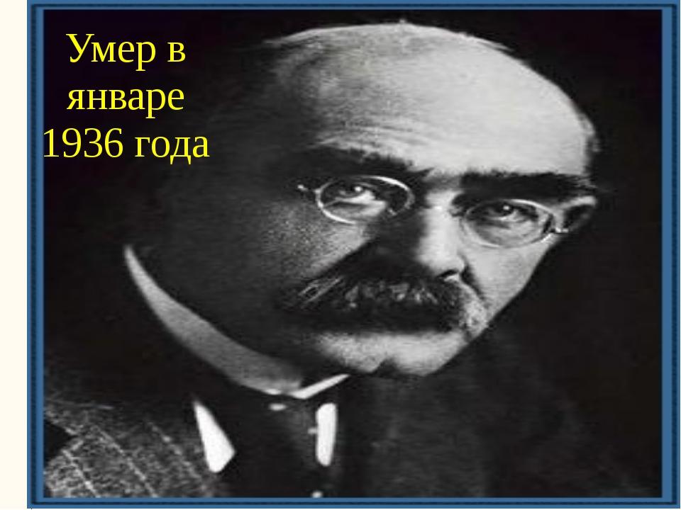 Умер в январе 1936 года