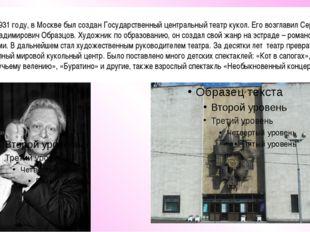 В 1931 году, в Москве был создан Государственный центральный театр кукол. Его