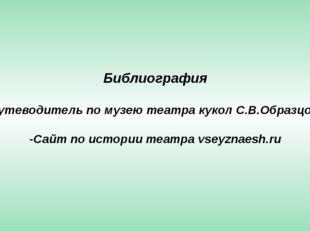 Библиография -Путеводитель по музею театра кукол С.В.Образцова -Сайт по истор