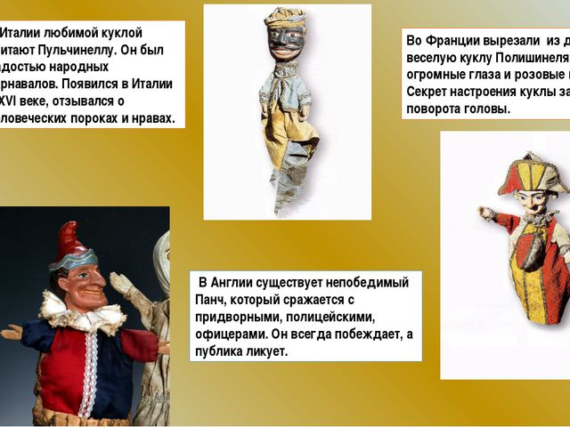 В Италии любимой куклой считают Пульчинеллу. Он был радостью народных карнава...