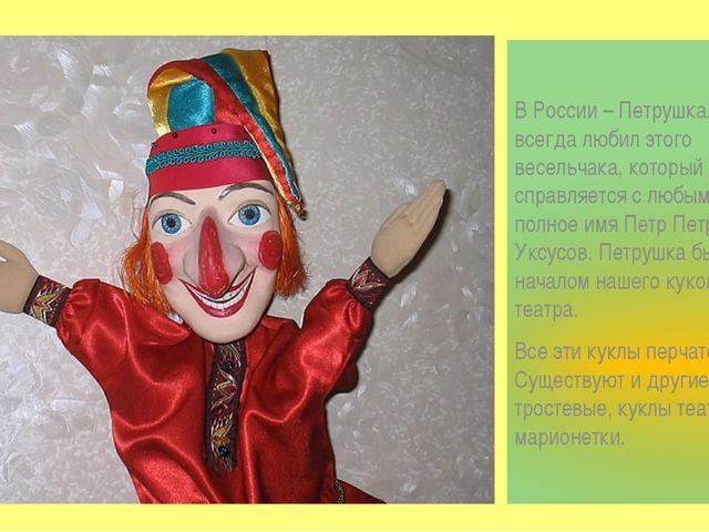 В России – Петрушка. Народ всегда любил этого весельчака, который легко спра...