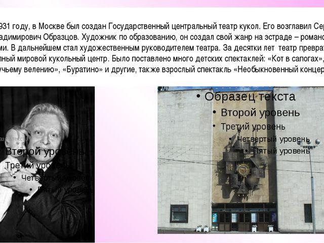 В 1931 году, в Москве был создан Государственный центральный театр кукол. Его...