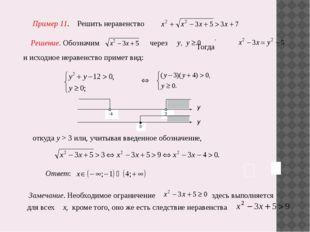Пример 11. Решить неравенство Решение. Обозначим через . Тогда и исходное нер