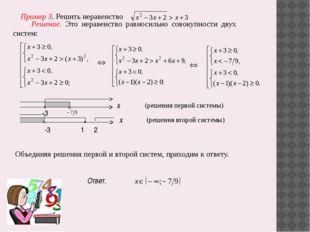 Пример 3. Решить неравенство Решение. Это неравенство равносильно совокупност