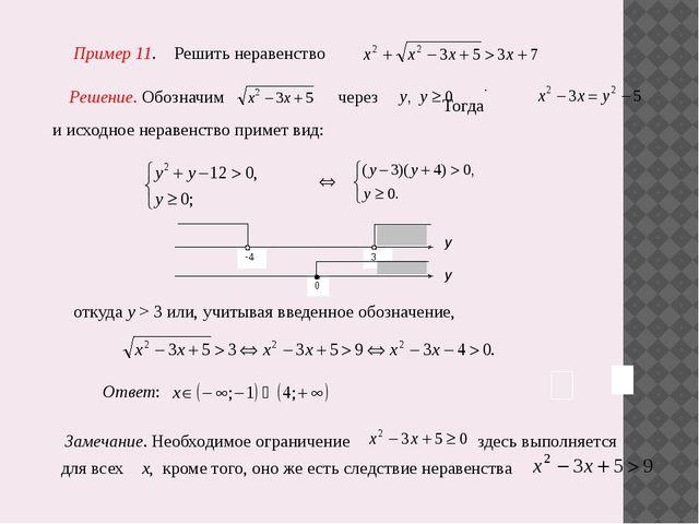 Пример 11. Решить неравенство Решение. Обозначим через . Тогда и исходное нер...