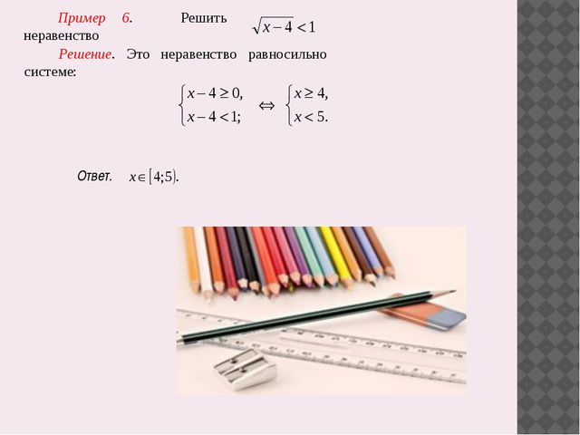 Пример 6. Решить неравенство Решение. Это неравенство равносильно системе: От...