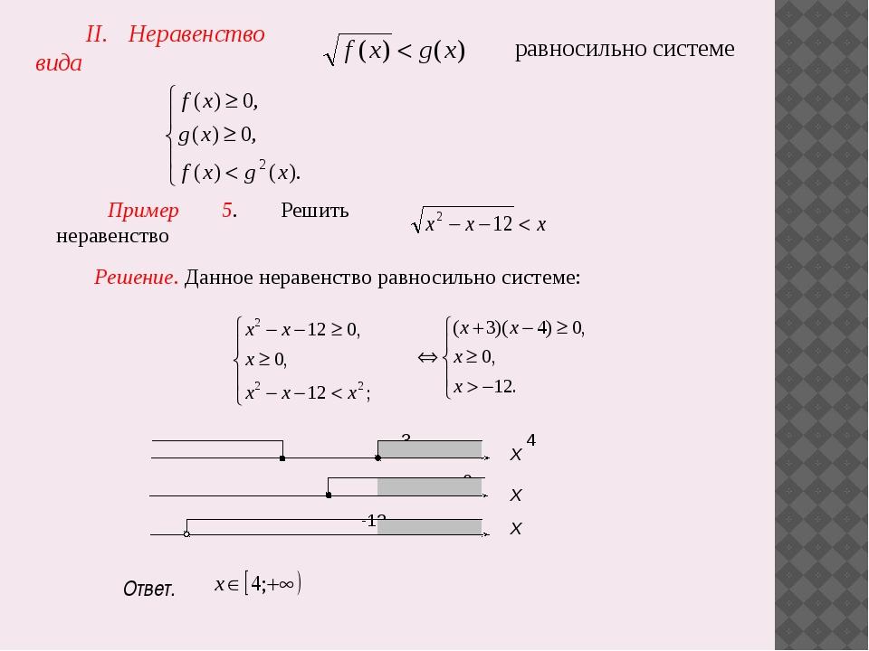 II. Неравенство вида равносильно системе Пример 5. Решить неравенство Решение...
