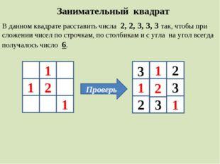 Занимательный квадрат В данном квадрате расставить числа 2, 2, 3, 3, 3 так,