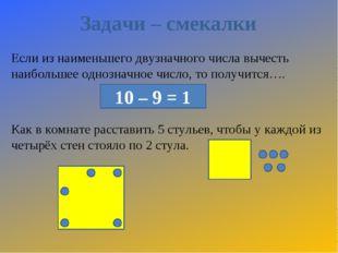 Задачи – смекалки Если из наименьшего двузначного числа вычесть наибольшее од