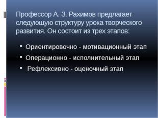 Профессор А. З. Рахимов предлагает следующую структуру урока творческого разв