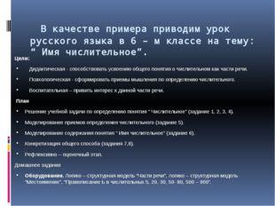 """В качестве примера приводим урок русского языка в 6 – м классе на тему: """" Им"""
