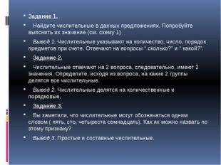 Задание 1. Найдите числительные в данных предложениях. Попробуйте выяснить их
