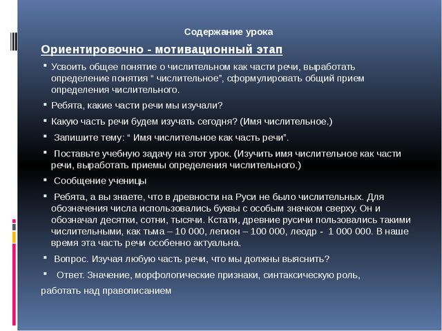 Содержание урока Ориентировочно - мотивационный этап Усвоить общее понятие о...