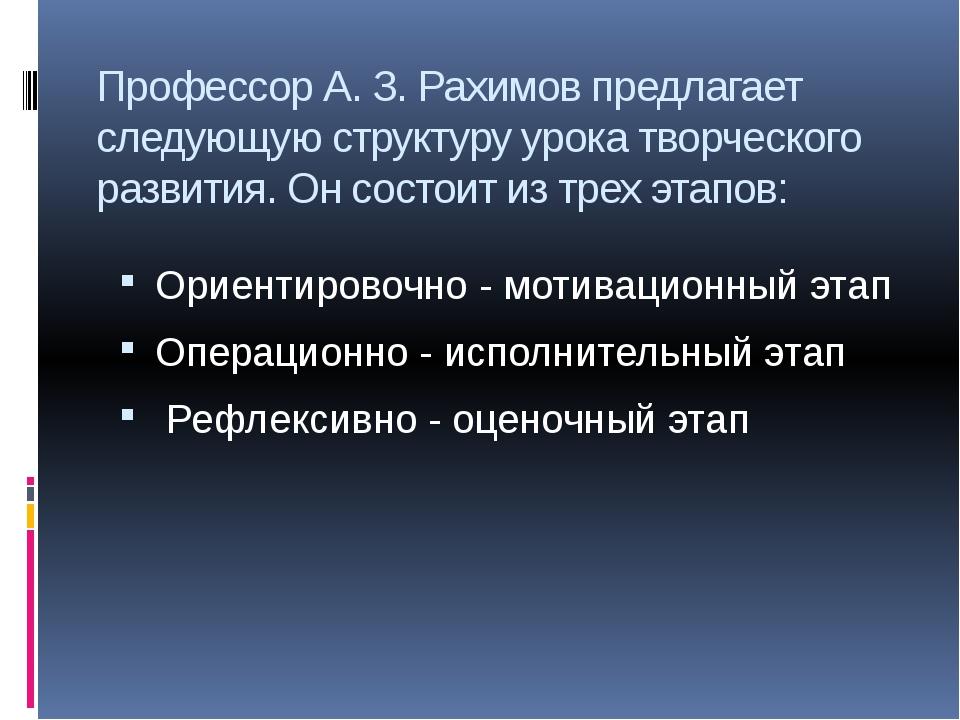 Профессор А. З. Рахимов предлагает следующую структуру урока творческого разв...