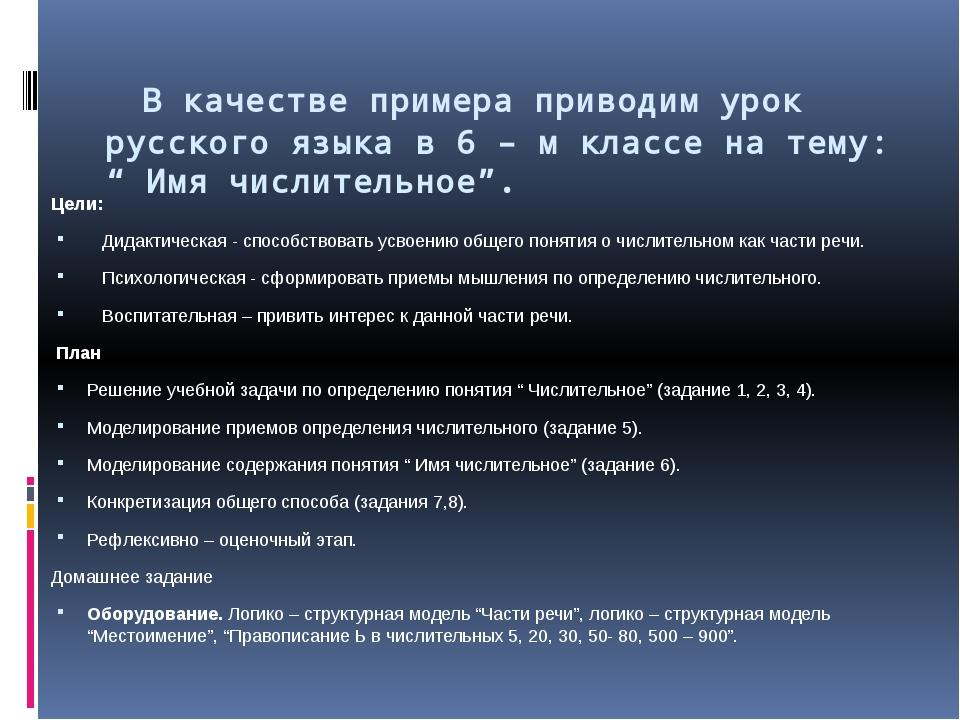 """В качестве примера приводим урок русского языка в 6 – м классе на тему: """" Им..."""