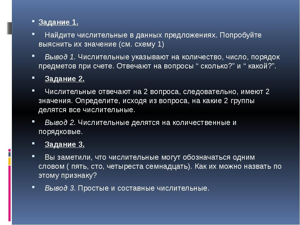 Задание 1. Найдите числительные в данных предложениях. Попробуйте выяснить их...
