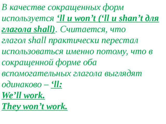 В качестве сокращенных форм используется'llиwon't('llиshan'tдля глагол...
