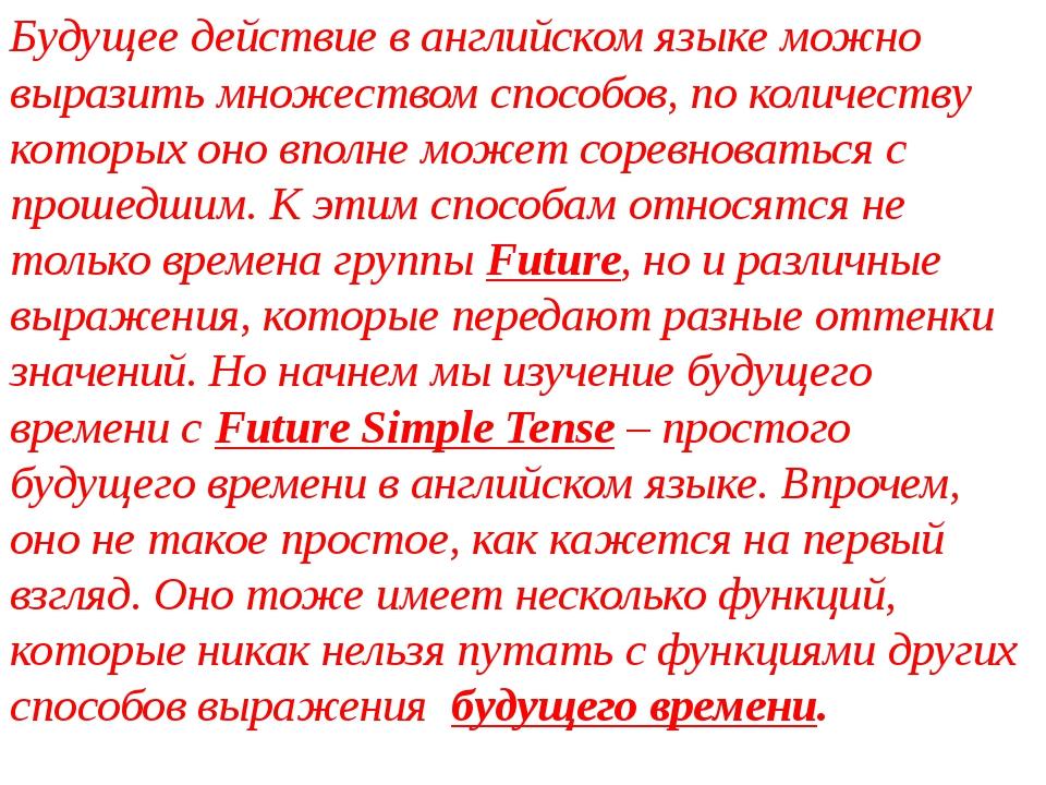 Будущее действие в английском языке можно выразить множеством способов, по ко...