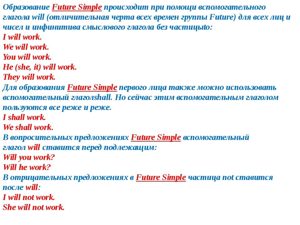 ОбразованиеFuture Simpleпроисходит при помощи вспомогательного глаголаwill...