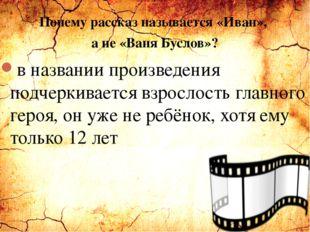 Почему рассказ называется «Иван», а не «Ваня Буслов»? в названии произведения