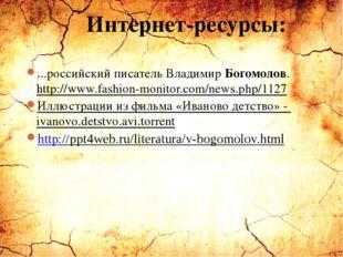 Интернет-ресурсы: ...российский писатель Владимир Богомолов. http://www.fashi