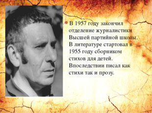 В 1957 году закончил отделение журналистики Высшей партийной школы. В литерат