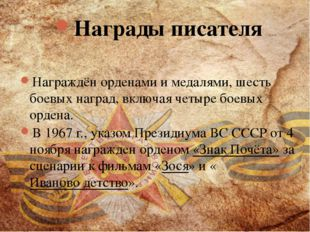 Он отказался от двух госпремий, от гонораров за фильмы, от орденов. Владимир